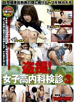 Peeping! Thorough Check-Up At A Girls School 3 Download