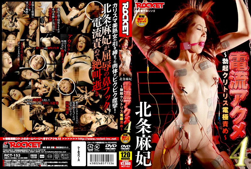 RCT-153 download or stream.