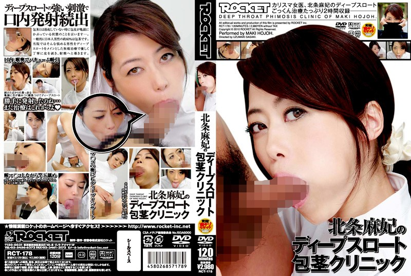 RCT-178 jav streaming Maki Hojo 's Deep Throat Phimosis Clinic