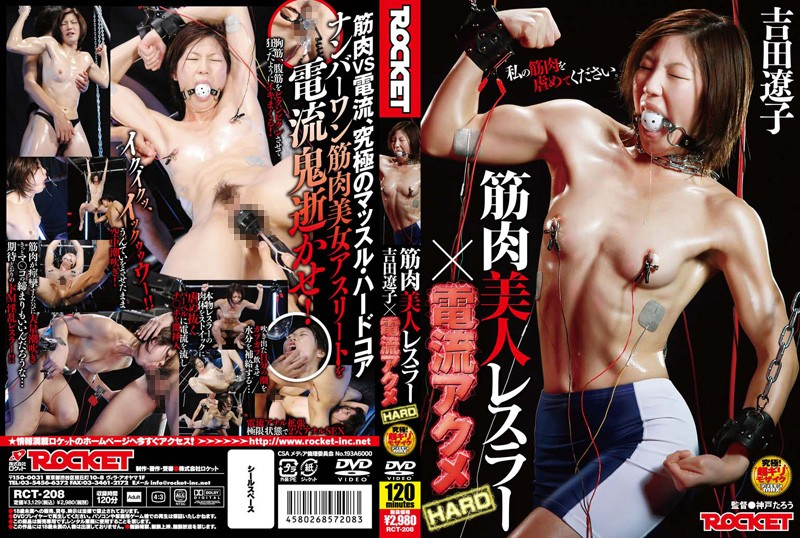 RCT-208 jav 1080 Beauty in the Ring HARD Electronic Current Orgasms Ryoko Yoshida