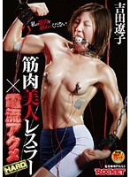 Beauty in the Ring HARD Electronic Current Orgasms Ryoko Yoshida Download