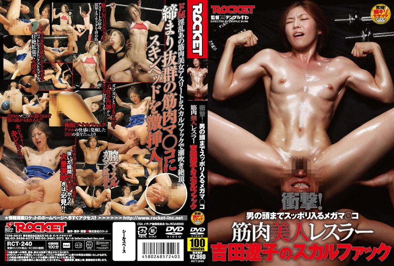 RCT-240 Shock! A Pussy So Wide It Can Fit a Man's Head The Beauty in the Ring Ryoko Yoshida 's Skull Fuck