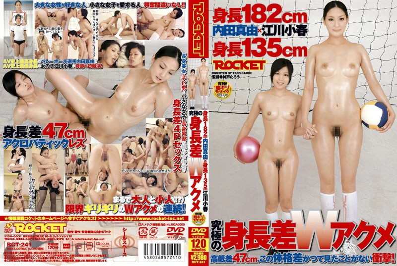 RCT-241 japanese sex videos 182cm Tall Mayu x 135cm Tall Koharu Egawa Extreme Height Difference Double Orgasm