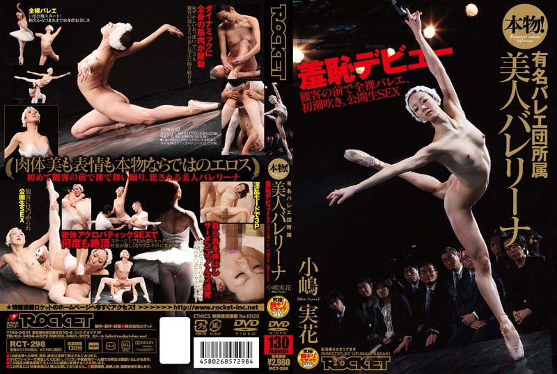 The Real Thing! Beautiful Ballerina Attached To A Famous Troupe Mika Kojima