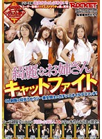 Hardcore Oil Death Match Of Beautiful And Sexy Women Who Look Good In Office Lady Uniforms! Beautiful Women's Kat Fight Download