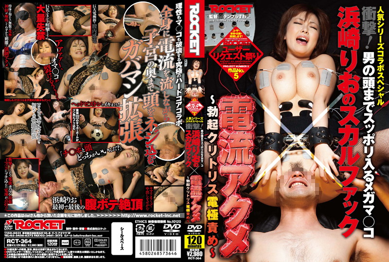 RCT-364  Rio Hamazaki (Erika Morishita, Erika Shinohara) Popular Series Collaboration Special! Shock! A Pussy So Wide It Can Fit a Man's Head: Skull Fuck &