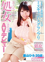 This Beautiful 2011 Hokkaido University Miss Campus Candidate Makes Her Virgin Debut Mahiro Toyama (20-Years-Old) Download