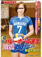 Real Volleyball Player has Severe Adult Video Debut. Chika Satota. 下載