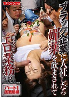 Getting Spiked With An Aphrodisiac At Work And Ordered To Provide Some Nasty Service... Part 1 Japanese Bar Edition Download