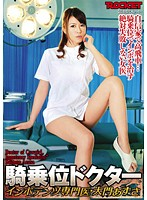 Cowgirl Doctor Azusa Daimon Treats Her Patients at an Experimental Impotence Clinic Download