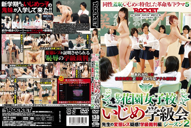Rct-596 Hentai Lesbian Suspicion Of Two Teacher Private Garden Girls-39- School Bullying Classroom Discussion Season-Class Trial Edition