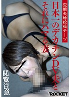 The Most Well Endowed Abusive Husband in Japan and The Wife Who Gets Fucked by Him Download