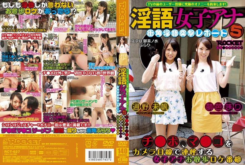 RCT-627 jav sex Dirty Talk Female Anchor  Five Dirty Talk Street Corner Action News Reports