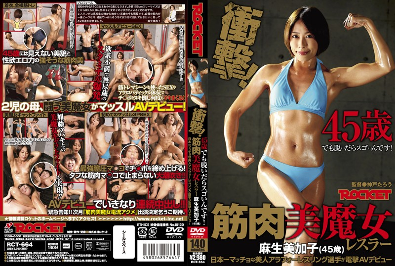 RCT-664 Muscular Wrestler Witch - Mikako Asou