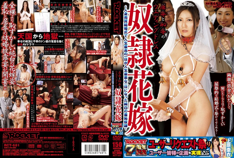 [RCT-681]The Shame And D******e Of S***e Brides In Their Wedding Dresses: Yuna Shina