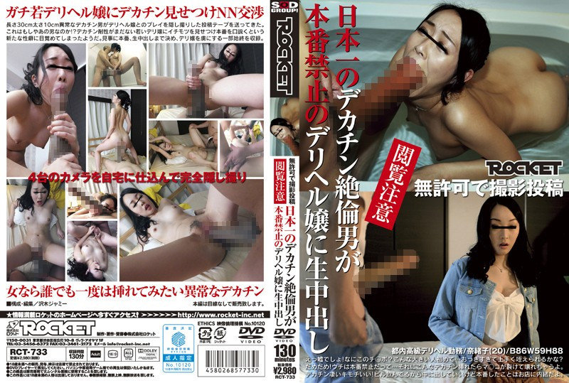 RCT-733 Warning: These Postings Are Unauthorized – The Man With The Biggest Cock In Japan Gives A