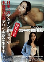 Warning: These Postings Are Unauthorized - The Man With The Biggest Cock In Japan Gives A No-Sex-Allowed Call Girl A Creampie 下載