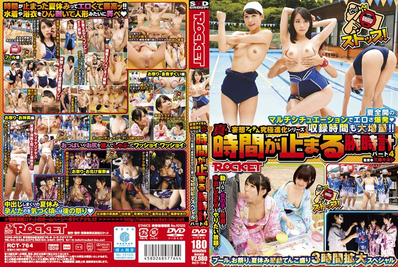 RCT-764 download or stream.