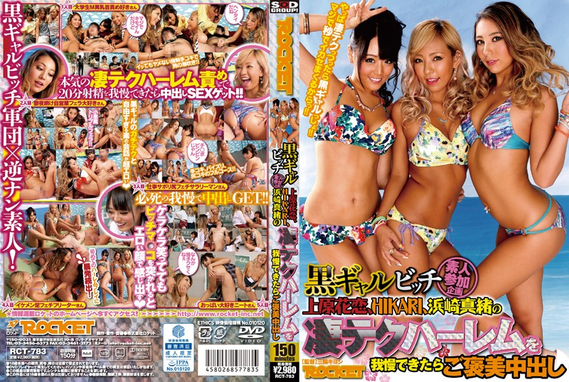 RCT-783 japanese jav Mao Hamasaki Karen Uehara If You Can Stand The Amazing Harem Techniques Of Karen Uehara Hikari And Mao Hamasaki , You Can