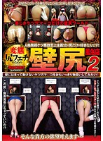 A Brothel With Wall-To-Wall Booty For Ass Lovers 2 下載