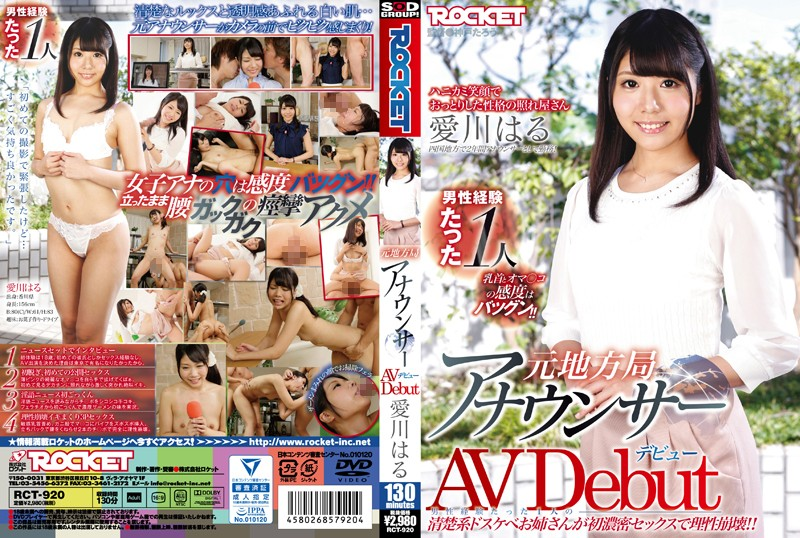 A Local News Channel Newscaster's Porn Debut - Haru Aikawa
