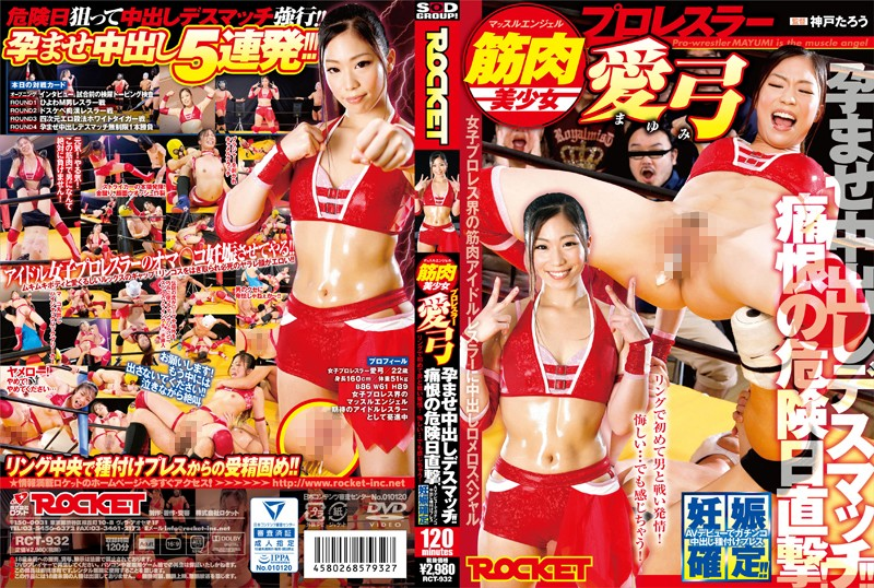 RCT-932 asian sex Ayumi A Muscular Pro Wrestling Beautiful Girl Mayumi A Sorrowful Danger Day Attack! A Pregnancy Fetish