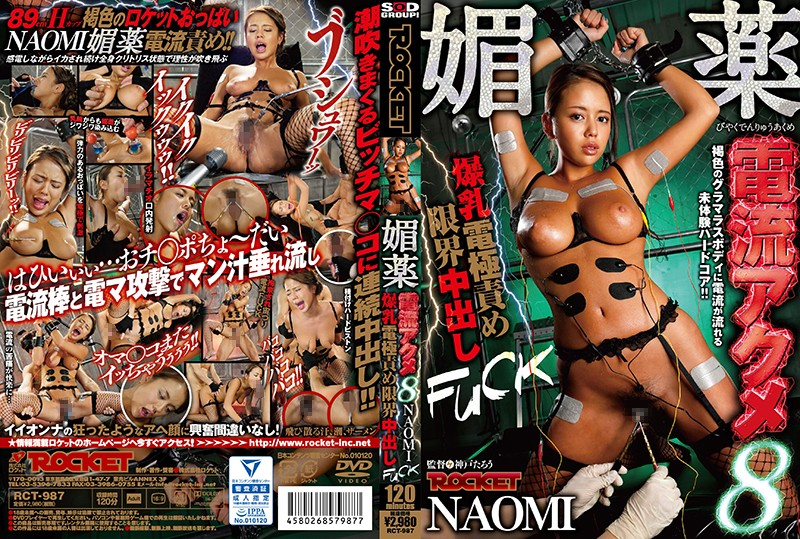 RCT-987 Aphrodisiac Electric Orgasms. 8 Naomi