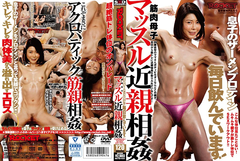 Rctd-025 Muscle Mother-Infant Muscle Incest