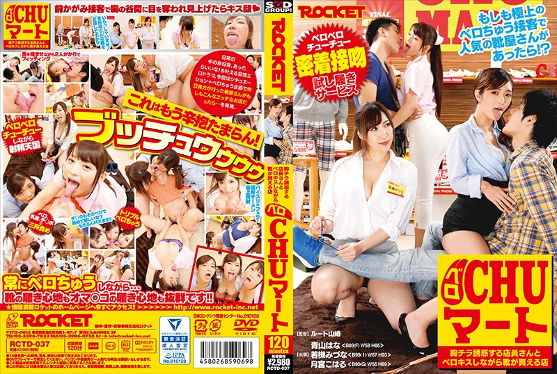 RCTD-037 French Kiss Mart