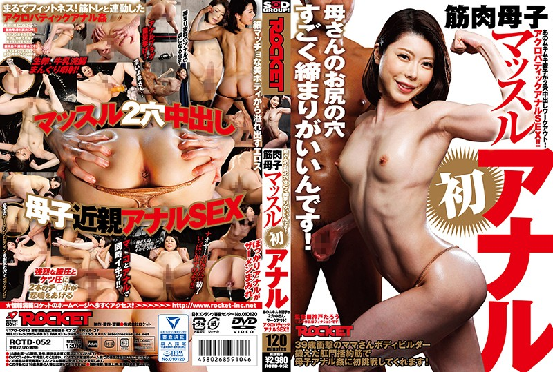 RCTD-052 Muscular Mother And Child First Time Anal Fuck Fest