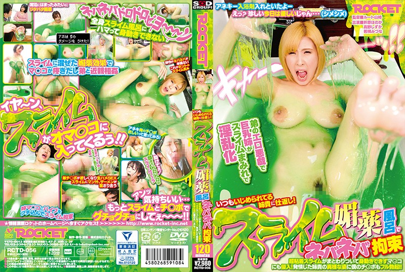 RCTD-056 Tied Up In A Sticky Aphrodisiac Slime Bath