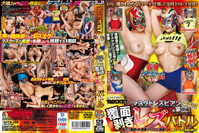 RCTD-228 The 4th Best Little Sister Grand-Prix Mask Removal Lesbian Battle Tall Athletic Actress Battle