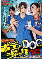 [RCTD-247] Bodyjacking Diary -Lifesaving Possession Hospital Ward-