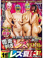 Lesbian Masquerade Chapter 5 All Bared Lesbian Battle Mature Married Woman Competition Download