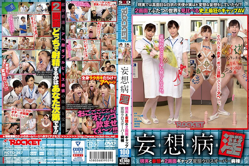 RCTD-267 Delusional Illness! 2-Screen Pervert Crossover Ward of Reality And Delusion