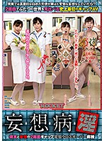 [RCTD-267] Delusional Illness! 2-Screen Pervert Crossover Ward of Reality And Delusion