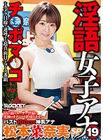 [RCTD-280] The Dirty Talk Female Anchor 19 A 100cm Big Divine Titty Announcer Nanami Matsumoto Special