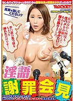[RCTD-285] Dirty Talk Apology Press Conference