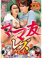 1st Round Lesbian Battle With Mama's Friend Download