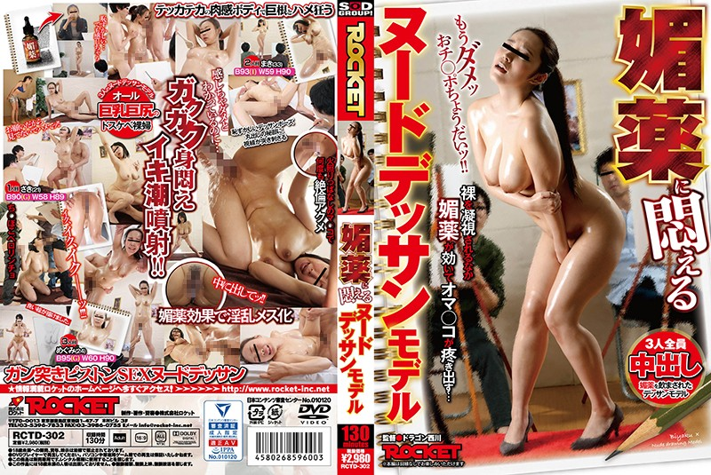 RCTD-302 A Nude Art Model Reacts To Aphrodisiacs