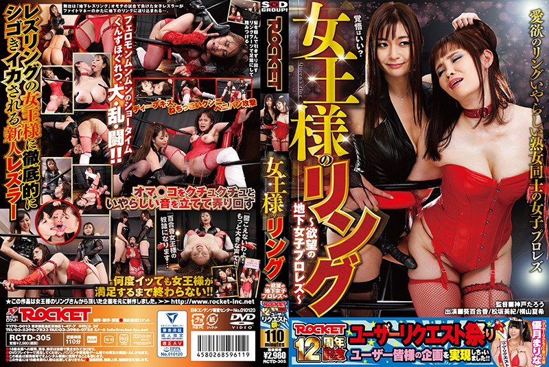 RCTD-305 The Ring Of The Queen - Underground Lesbian Desires Of Female Wrestlers -