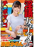 Dirty Talking Female Anchor 21 The Face Of The Morning Is Squirting Anchor Kanon Kanade SP Download