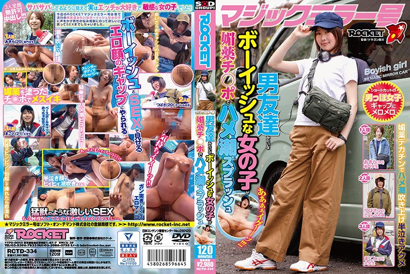 [RCTD-334]The Magic Mirror Number Bus This Boyish Girl Is Like One Of My Male Friends, But Now She's Getting A Squirting Splash Surprise With Some Aphrodisiac-Dipped Cocks