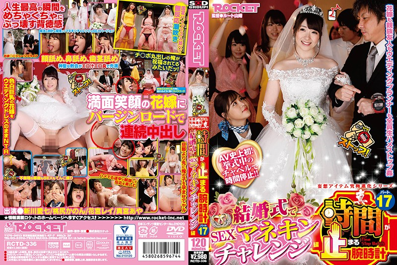[RCTD-336]New: The Watch Part That Stops Time. 17