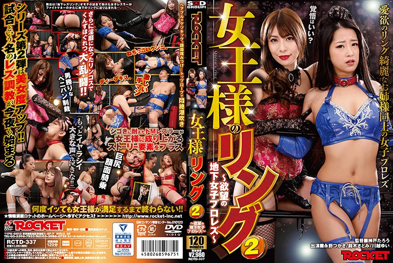 [RCTD-337]The Ring Of The Queen 2 – Underground Lesbian Pro Wrestling Matches Of Lust –