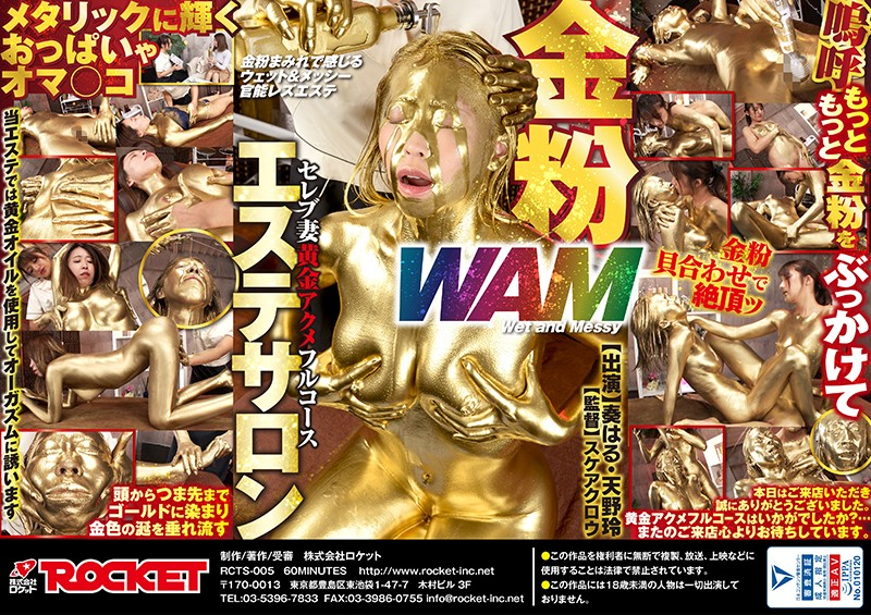 RCTS-005 Gold Powder WAM Massage Parlor Celeb Wife Golden Acme Full COurse