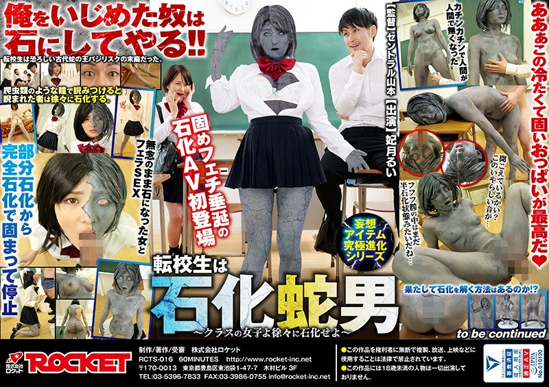 RCTS-016 JavHD Hizuki Rui The Daydream Item Ultimate Evolution Series This Exchange S*****t Is A Fossil Snake Man – I Command