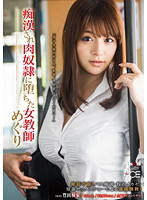 [SACE-092] The Female Teacher Who Became A Sex S***e After Being M****ted. Meguri