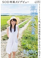 """I Actually Want To Rape A Man"" Misa Suzumi. 18 Years Old. Exclusive SOD Porn Debut Download"