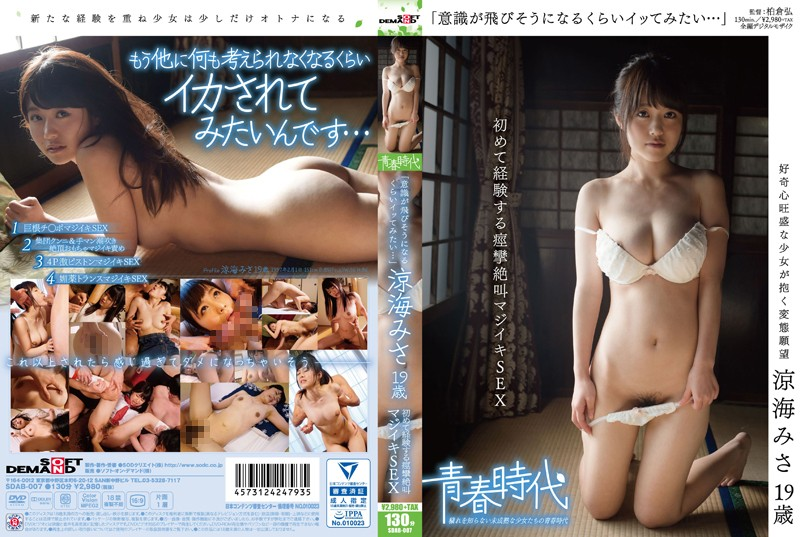 "SDAB-007 ""I Want To Cum Hard Enough To Pass Out…"" SEX With First Spasmic Scream-Causing Orgasm:"